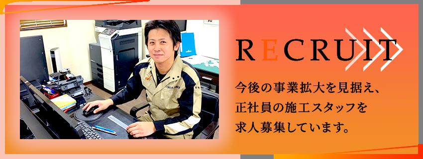【未経験歓迎!】施工スタッフ募集中!